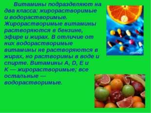 Витамины подразделяют на два класса: жирорастворимые и водорастворимые. Жир