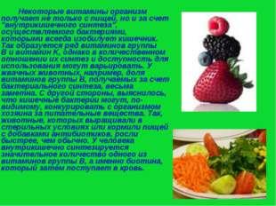 """Некоторые витамины организм получает не только с пищей, но и за счет """"внутр"""