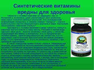 Синтетические витамины вредны для здоровья Таблетки с поливитаминами не защ