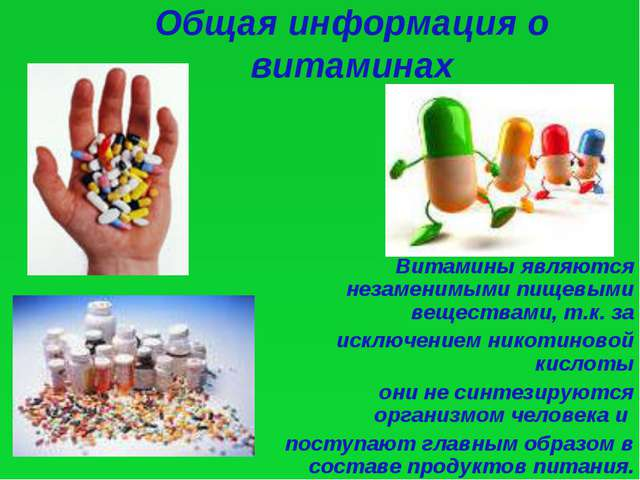 Общая информация о витаминах  Витамины являются незаменимыми пищевыми вещест...