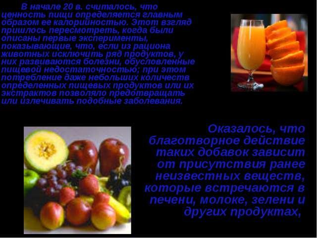 В начале 20в. считалось, что ценность пищи определяется главным образом ее...