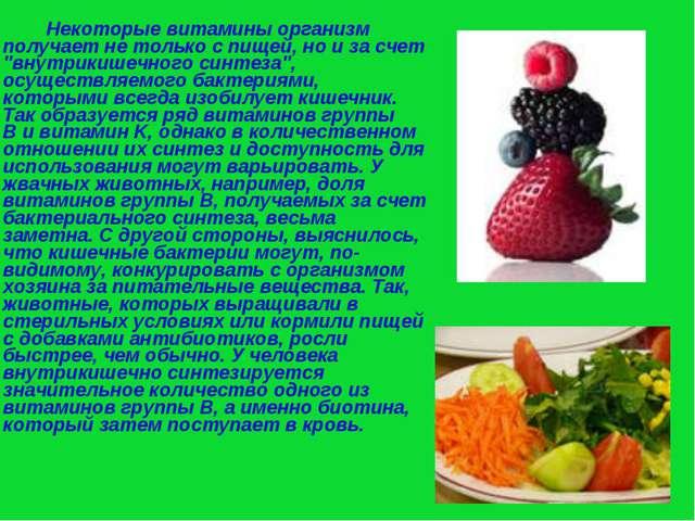 """Некоторые витамины организм получает не только с пищей, но и за счет """"внутр..."""