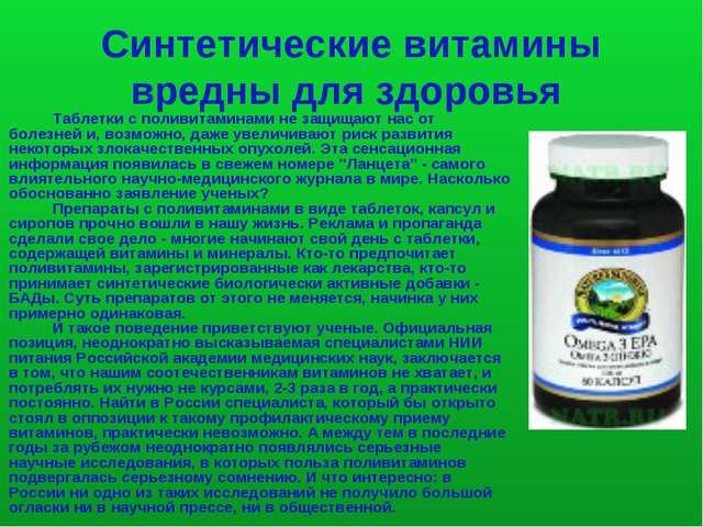 Синтетические витамины вредны для здоровья Таблетки с поливитаминами не защ...
