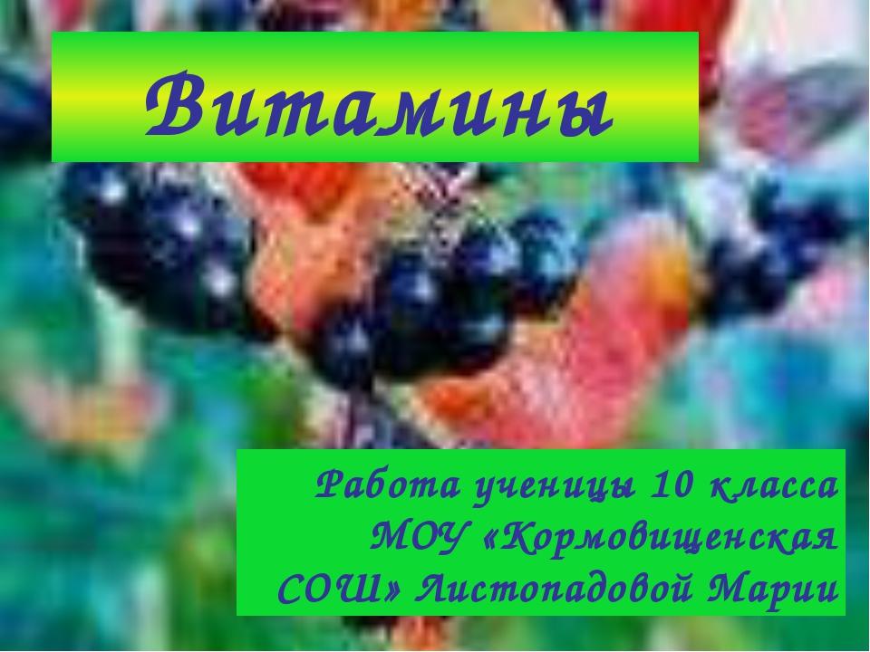 Витамины Работа ученицы 10 класса МОУ «Кормовищенская СОШ» Листопадовой Марии