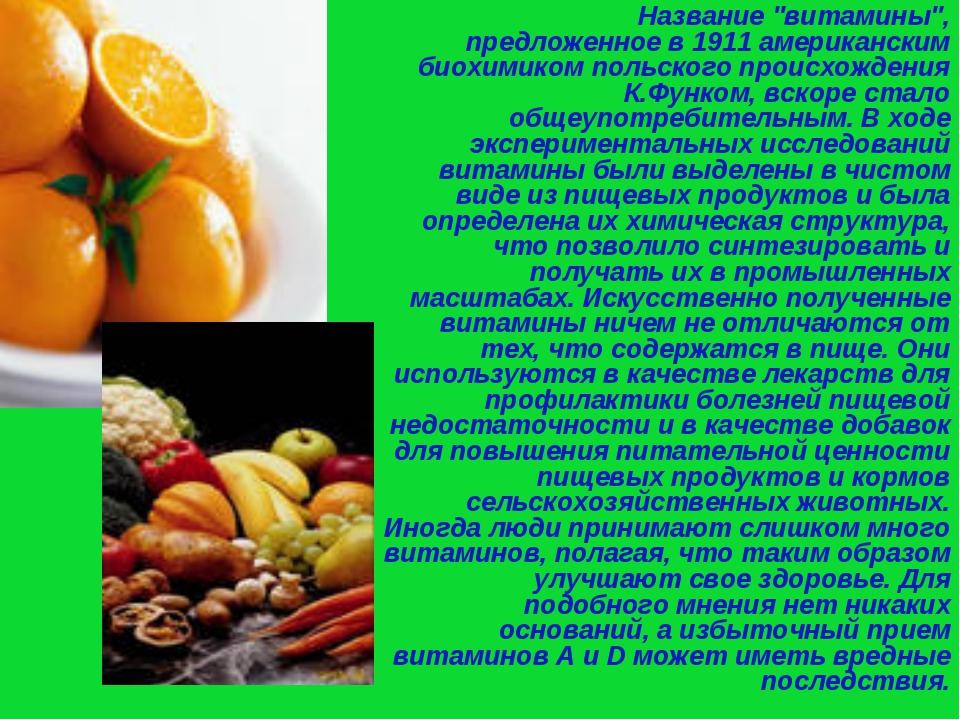 """Название """"витамины"""", предложенное в 1911американским биохимиком польского..."""