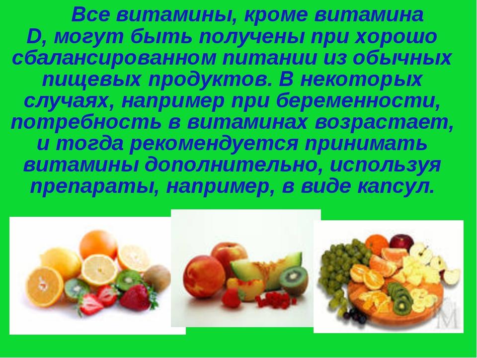 Все витамины, кроме витамина D,могут быть получены при хорошо сбалансирова...