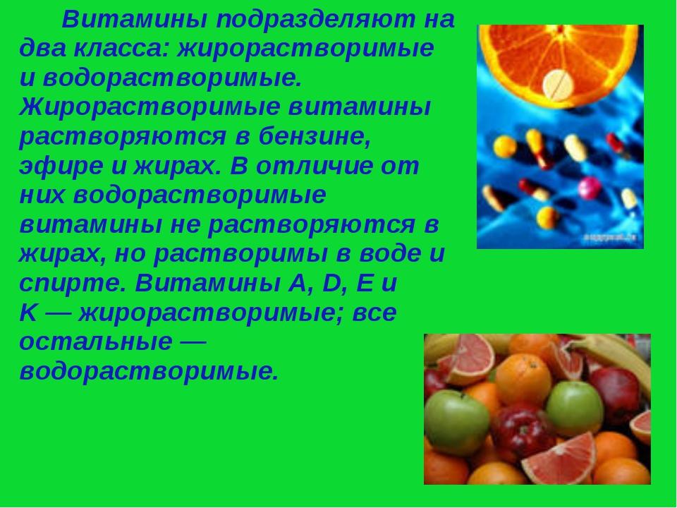 Витамины подразделяют на два класса: жирорастворимые и водорастворимые. Жир...