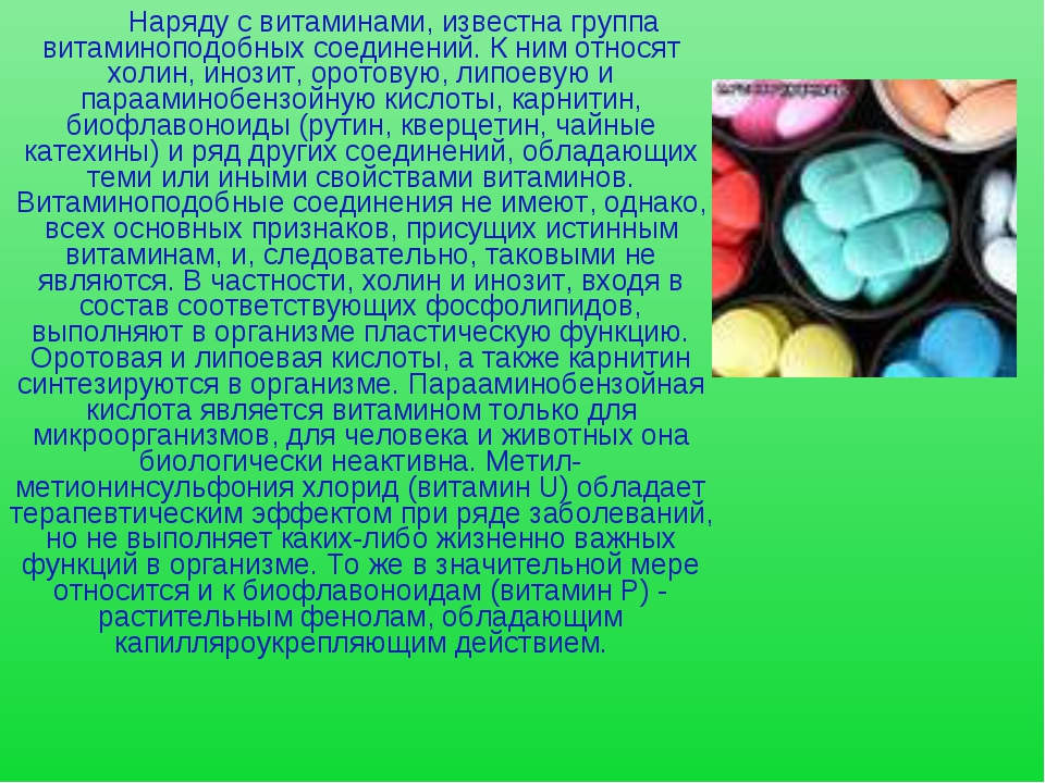 Наряду с витаминами, известна группа витаминоподобных соединений. К ним отн...