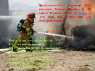 Профессиональный праздник был учрежден Указом Президента РФ Бориса Ельцина №