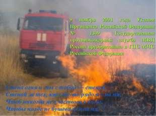 9 ноября 2001 года Указом Президента Российской Федерации № 1309 Государствен
