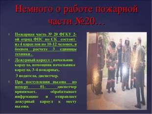 Пожарная часть № 20 ФГКУ 2-ой отряд ФПС по СК состоит из 4 караулов по 10-12