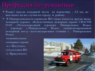Профессия без романтики Радиус выезда пожарной части по нормативу - 3,5 км,