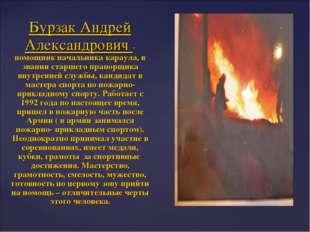 Бурзак Андрей Александрович - помощник начальника караула, в звании старшего