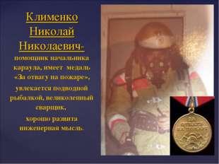 Клименко Николай Николаевич- помощник начальника караула, имеет медаль «За от