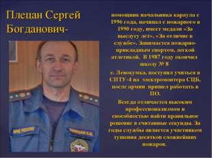 Плецан Сергей Богданович- помощник начальника караула с 1996 года, начинал с