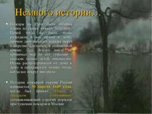 Немного истории… Пожары на Руси были издавна одним из самых тяжких бедствий..