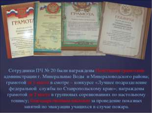 Сотрудники ПЧ № 20 были награждены Почётными грамотами администрации г. Мине
