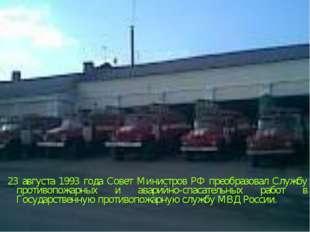 23 августа 1993 года Совет Министров РФ преобразовал Службу противопожарных