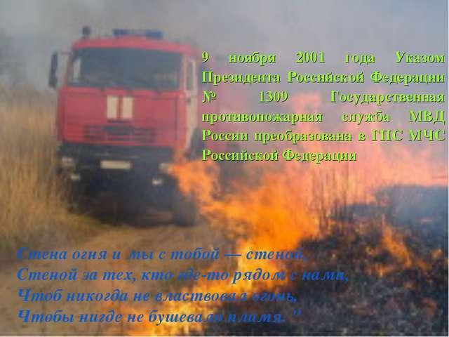 9 ноября 2001 года Указом Президента Российской Федерации № 1309 Государствен...