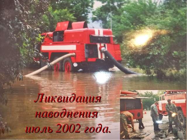 Ликвидация наводнения июль 2002 года.