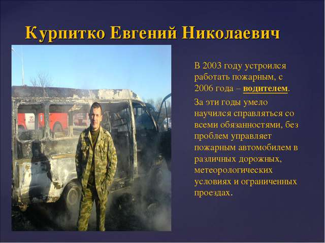 Курпитко Евгений Николаевич В 2003 году устроился работать пожарным, с 2006 г...