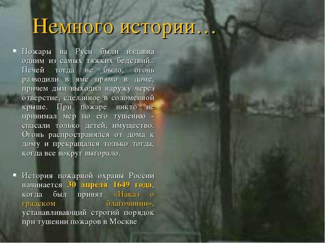 Немного истории… Пожары на Руси были издавна одним из самых тяжких бедствий.....