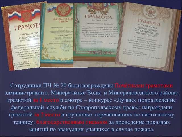 Сотрудники ПЧ № 20 были награждены Почётными грамотами администрации г. Мине...