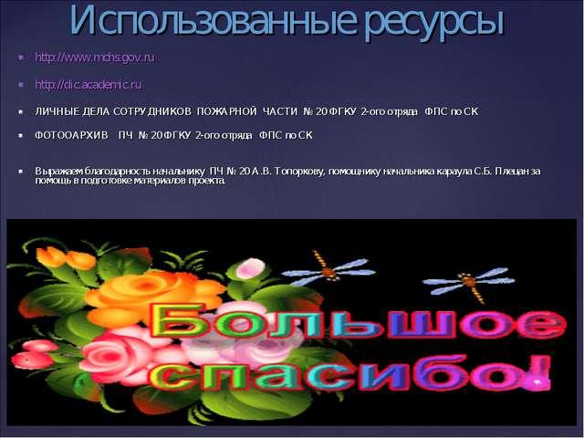 http://www.mchs.gov.ru http://dic.academic.ru ЛИЧНЫЕ ДЕЛА СОТРУДНИКОВ ПОЖАРНО...