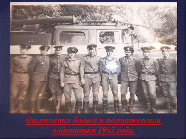 Отличники боевой и политической подготовки 1985 года.