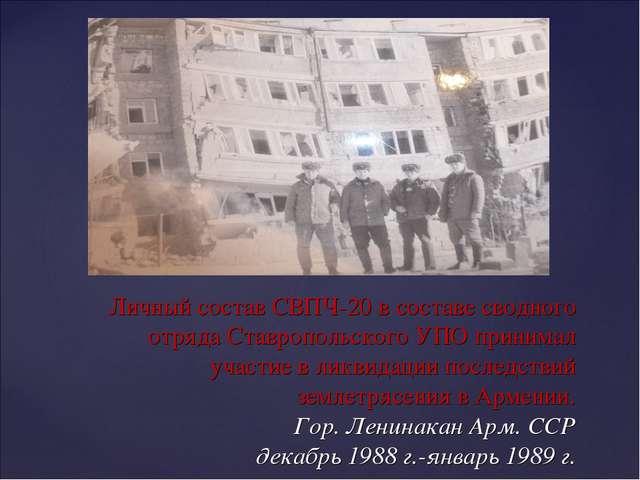 Личный состав СВПЧ-20 в составе сводного отряда Ставропольского УПО принимал...