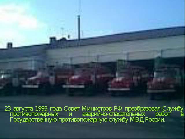 23 августа 1993 года Совет Министров РФ преобразовал Службу противопожарных...