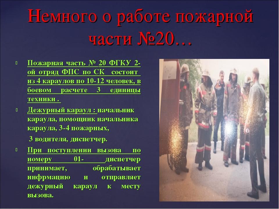 Пожарная часть № 20 ФГКУ 2-ой отряд ФПС по СК состоит из 4 караулов по 10-12...