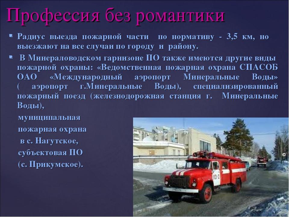 Профессия без романтики Радиус выезда пожарной части по нормативу - 3,5 км,...