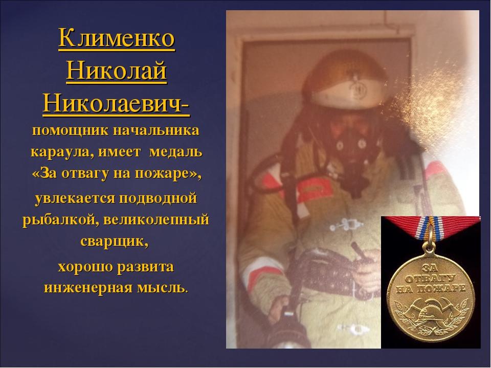 Клименко Николай Николаевич- помощник начальника караула, имеет медаль «За от...