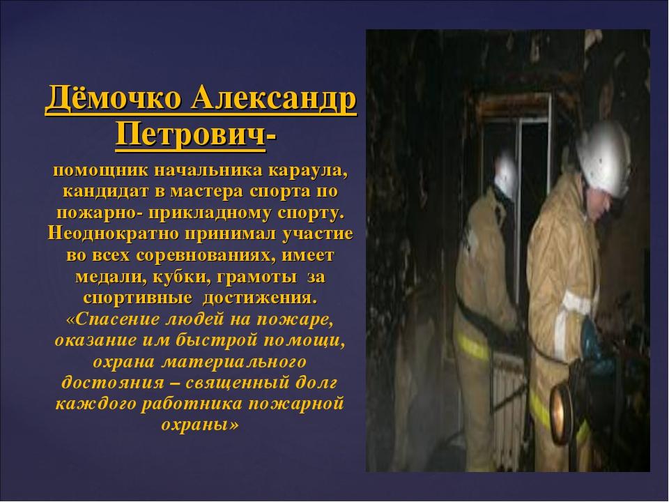 Дёмочко Александр Петрович- помощник начальника караула, кандидат в мастера с...