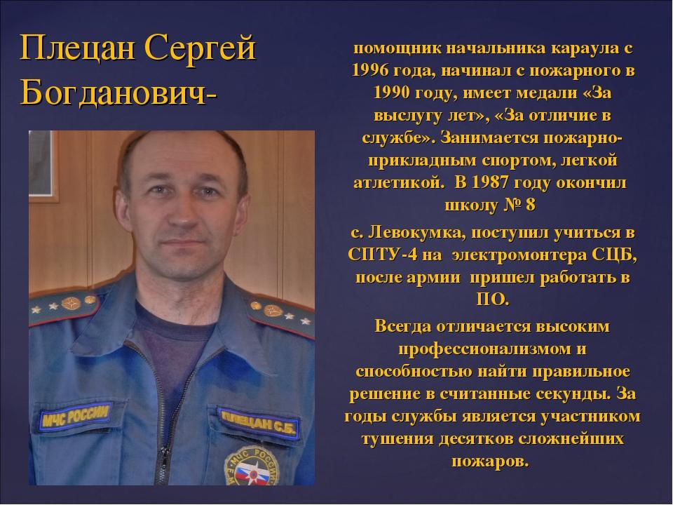 Плецан Сергей Богданович- помощник начальника караула с 1996 года, начинал с...