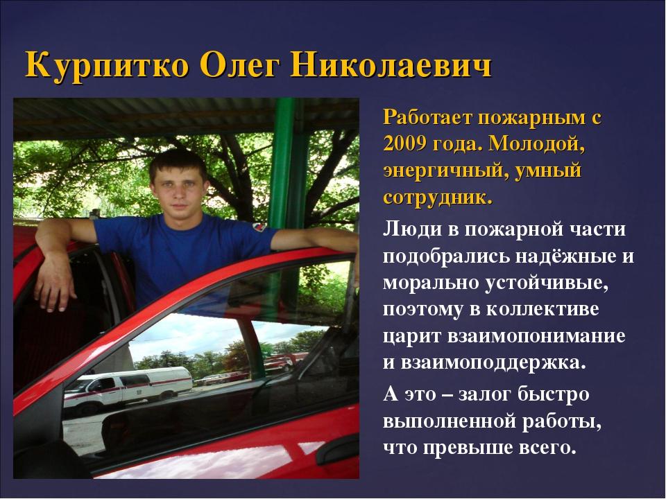 Курпитко Олег Николаевич Работает пожарным с 2009 года. Молодой, энергичный,...