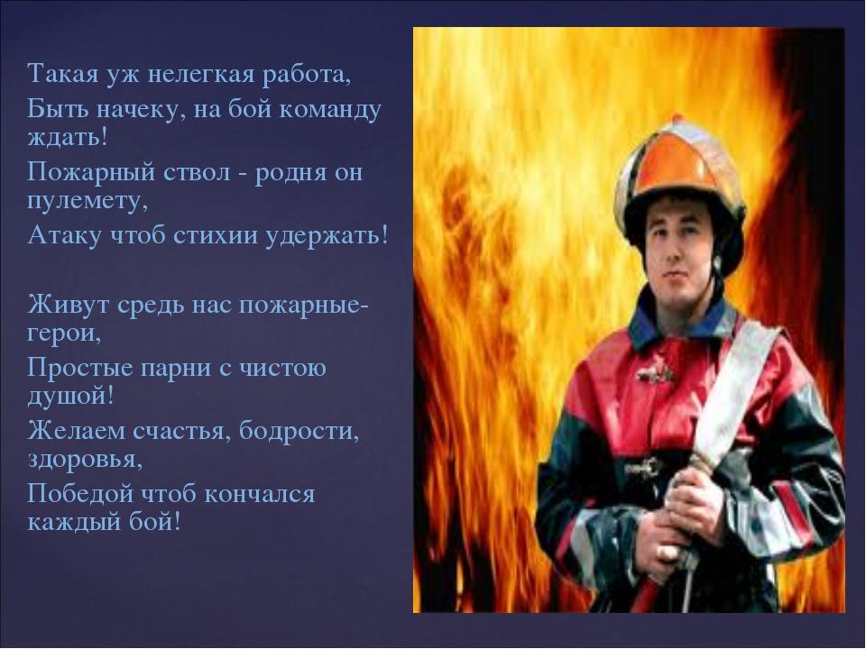 Такая уж нелегкая работа, Быть начеку, на бой команду ждать! Пожарный ствол -...