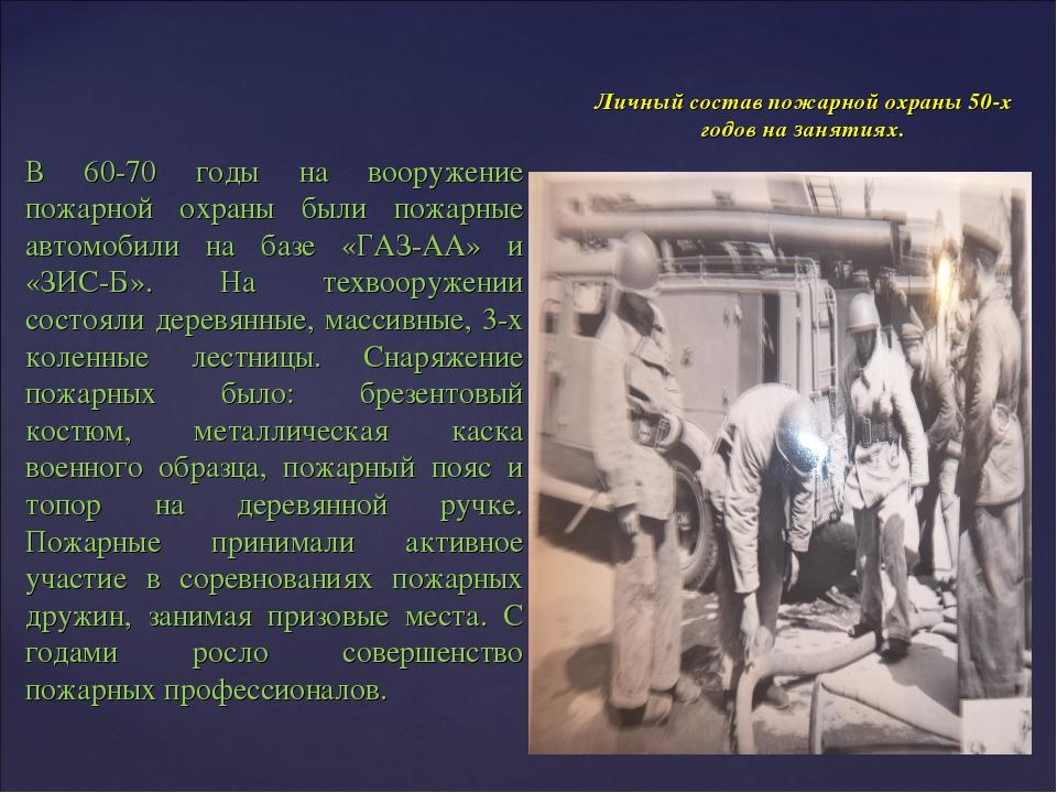 Личный состав пожарной охраны 50-х годов на занятиях. В 60-70 годы на вооруже...