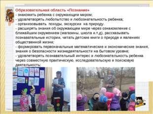 Образовательная область «Познание» - знакомить ребенка с окружающим миром; -