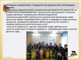 Основные направления сотрудничества дошкольной организации с семьей: -повышен