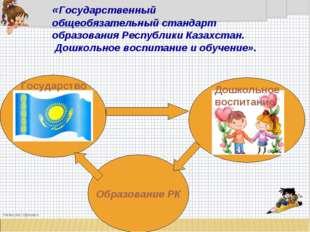 «Государственный общеобязательный стандарт образования Республики Казахстан.