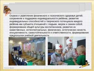 Охрана и укрепление физического и психического здоровья детей; сохранение и п