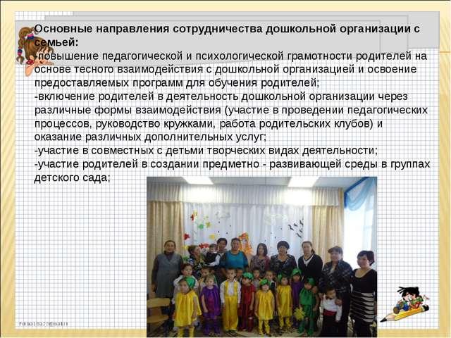 Основные направления сотрудничества дошкольной организации с семьей: -повышен...