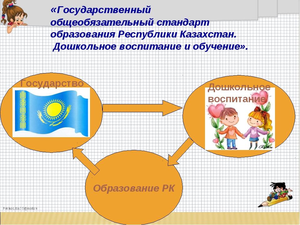 «Государственный общеобязательный стандарт образования Республики Казахстан....