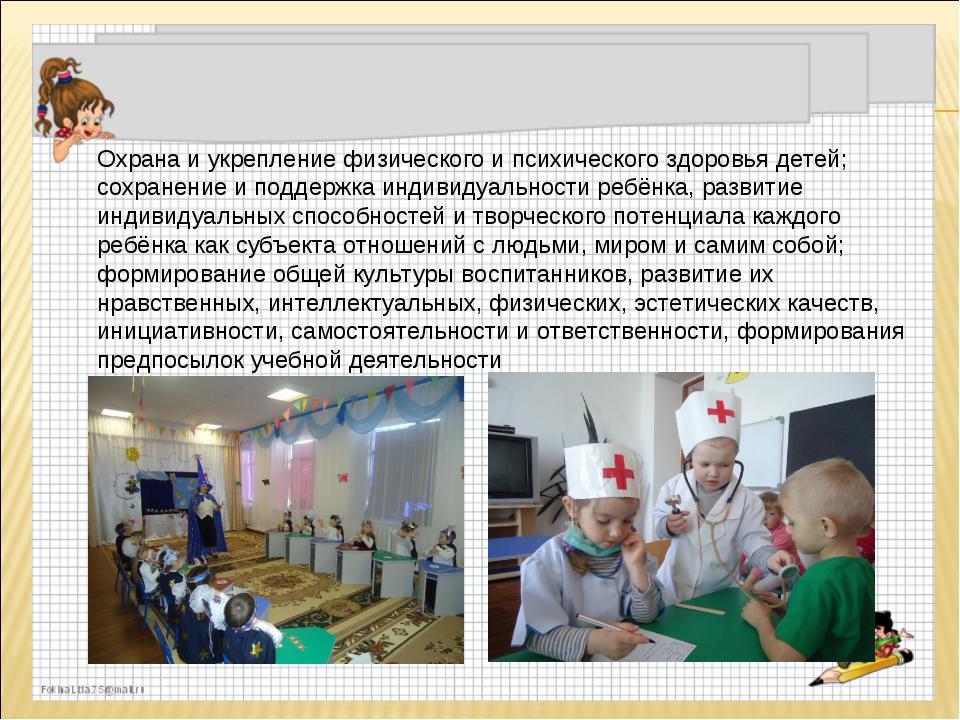 Охрана и укрепление физического и психического здоровья детей; сохранение и п...
