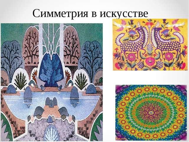 Симметрия в искусстве