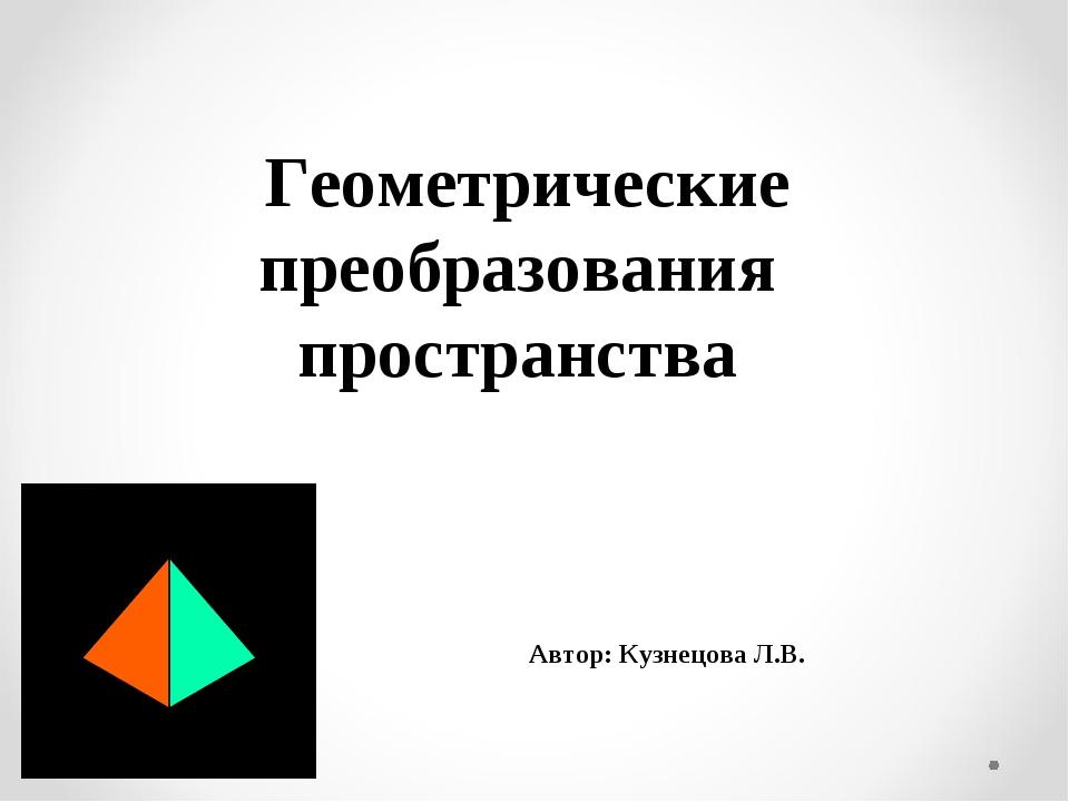 Геометрические преобразования пространства Автор: Кузнецова Л.В.