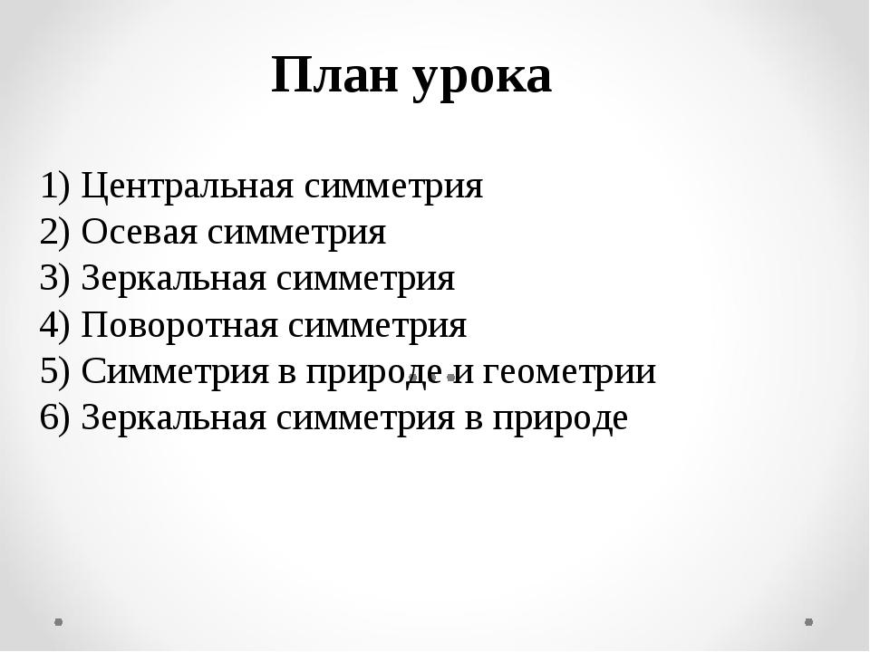 План урока 1) Центральная симметрия 2) Осевая симметрия 3) Зеркальная симметр...