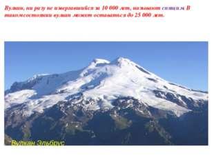 Вулкан, ни разу не извергавшийся за 10 000 лет, называют спящим. В таком сост